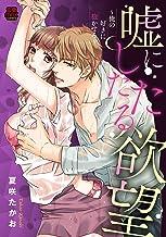 表紙: 嘘にしたたる欲望~俺の好きに抱かせろ~【電子単行本】 (MIU 恋愛MAX COMICS) | 夏咲たかお