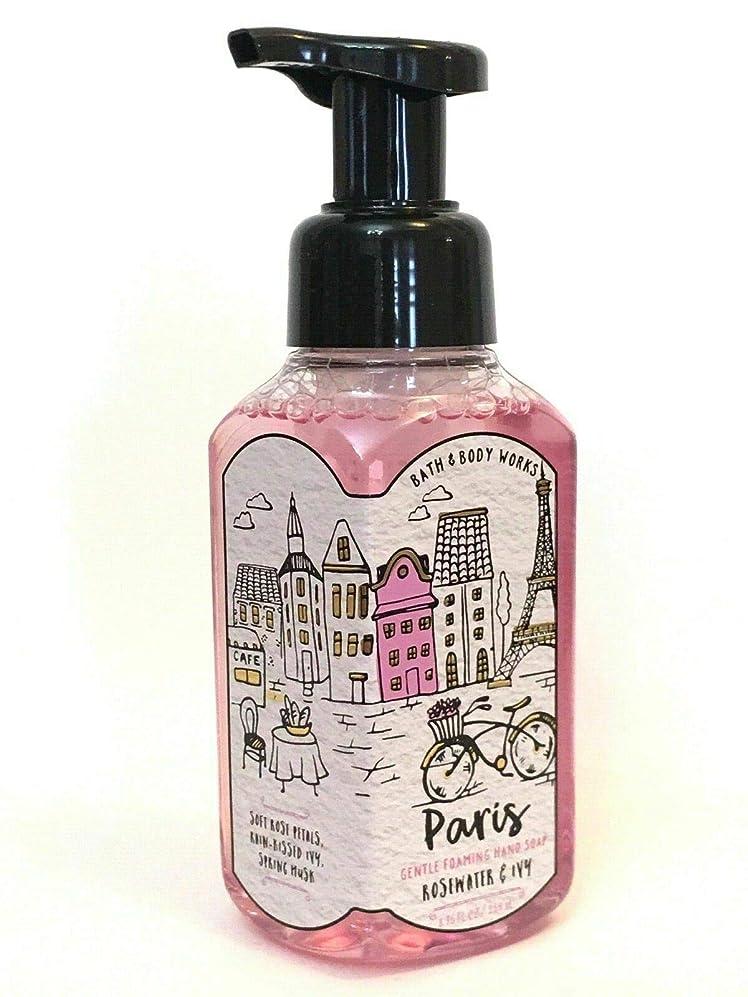 体細胞明らかに敏感なバス&ボディワークス パリス ローズウォーター&アイビー ジェントル フォーミング ハンドソープ Paris Rose Water & Ivy Gentle Foaming Hand Soap