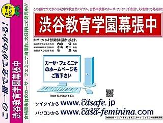 渋谷教育学園幕張中学校【千葉県】 最新過去・予想・模試5種セット 1割引(最新の過去問題集1冊[HPにある過去問のうちの最新]、予想問題集A1、直前模試A1、合格模試A1、開運模試A1)
