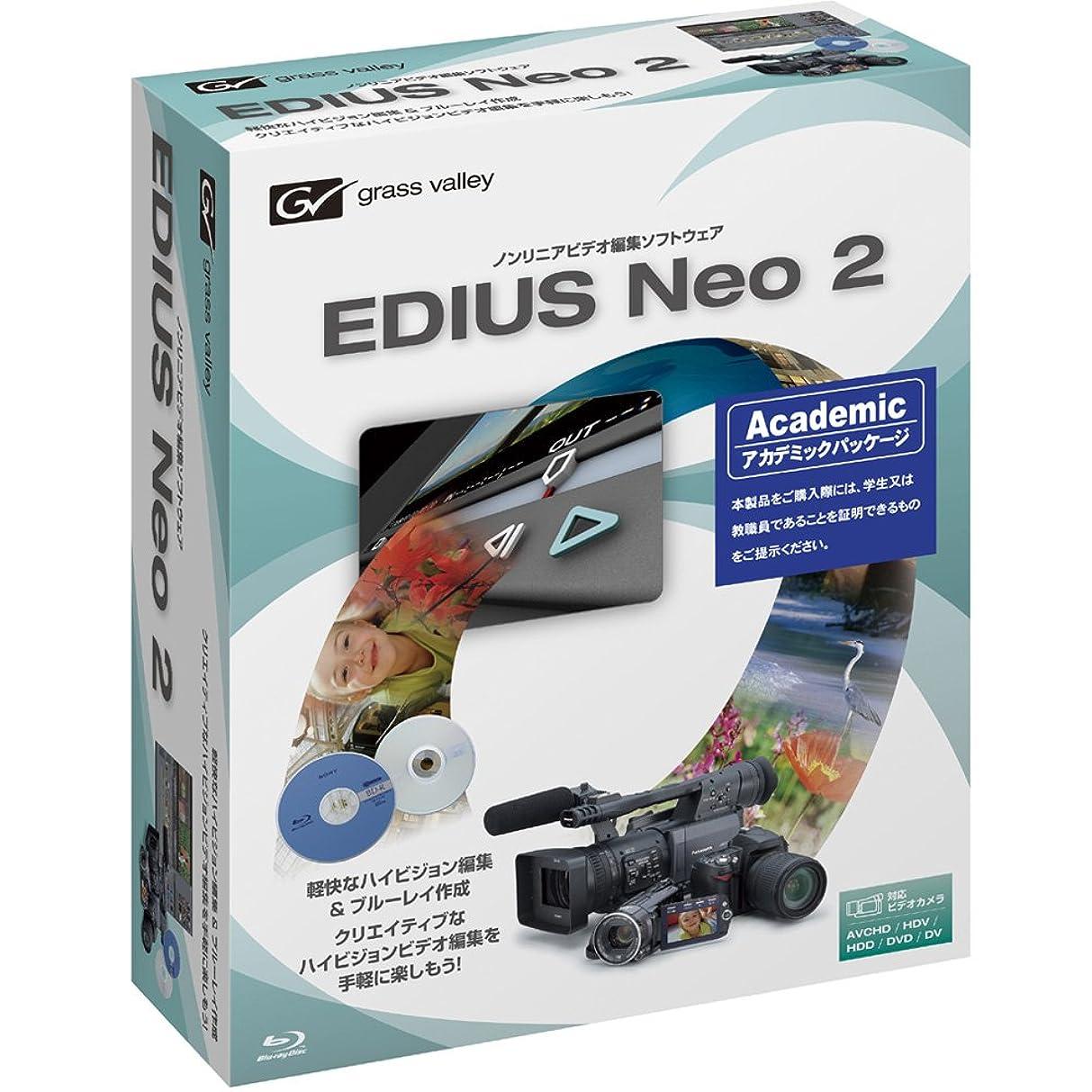 繰り返したレザートムオードリースEDIUS Neo2 アカデミック版 EDIUSNEO2-EDU