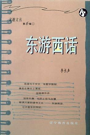 书趣文丛(第6辑):东游西话