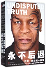 Undisputed Truth: My Autobiography (Chinese Edition)