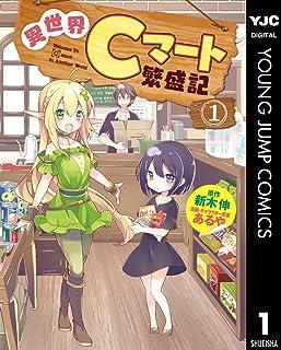 異世界Cマート繁盛記 1 (ヤングジャンプコミックスDIGITAL)