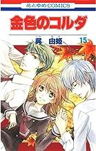 表紙: 金色のコルダ 15 (花とゆめコミックス)   ルビー・パーティー