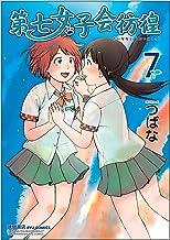 第七女子会彷徨 7 (リュウコミックス)