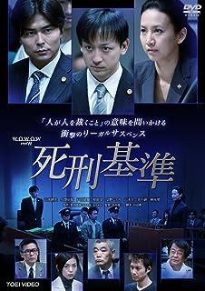 死刑基準【DVD】