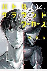 バトルグラウンドワーカーズ(4) (ビッグコミックス) Kindle版