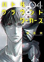 バトルグラウンドワーカーズ(4) (ビッグコミックス)