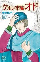 表紙: ケルン市警オド 5 (プリンセス・コミックス) | 青池保子