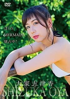 【店舗限定特典あり】大家 志津香「ぼくの、MERMAID。独占中! 」 (サイン入り生写真付)