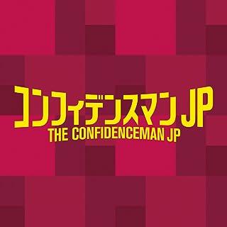 フジテレビ系ドラマ「コンフィデンスマンJP」オリジナルサウンドトラック
