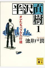 半沢直樹 1 オレたちバブル入行組 (講談社文庫) Kindle版