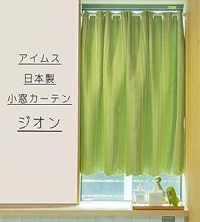 アイムス カフェカーテン [ 幅145×丈90cm / 遮光生地/グリーン ] 遮光 ジオン ウォッシャブル 小窓 カーテン 戸棚 ポリエステル (日本製)