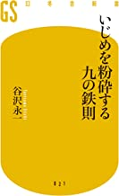 表紙: いじめを粉砕する九の鉄則 (幻冬舎新書) | 谷沢永一