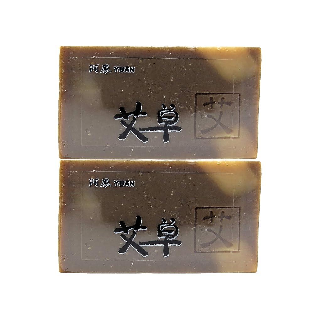 オアシス欠陥探すユアン(YUAN) ヨモギソープ 100g (2個セット)