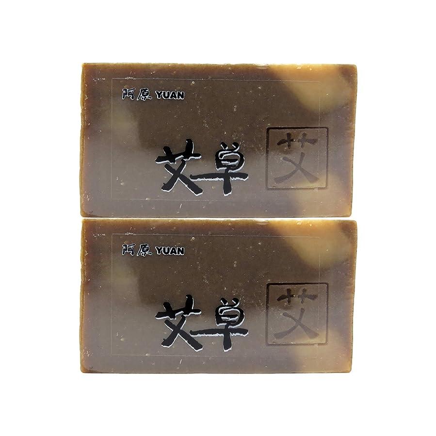 男やもめ時計どこユアン(YUAN) ヨモギソープ 100g (2個セット)