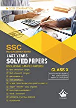 Last Years Solved Papers (SSC): Maharashtra Board Class 10 for 2021 Examination