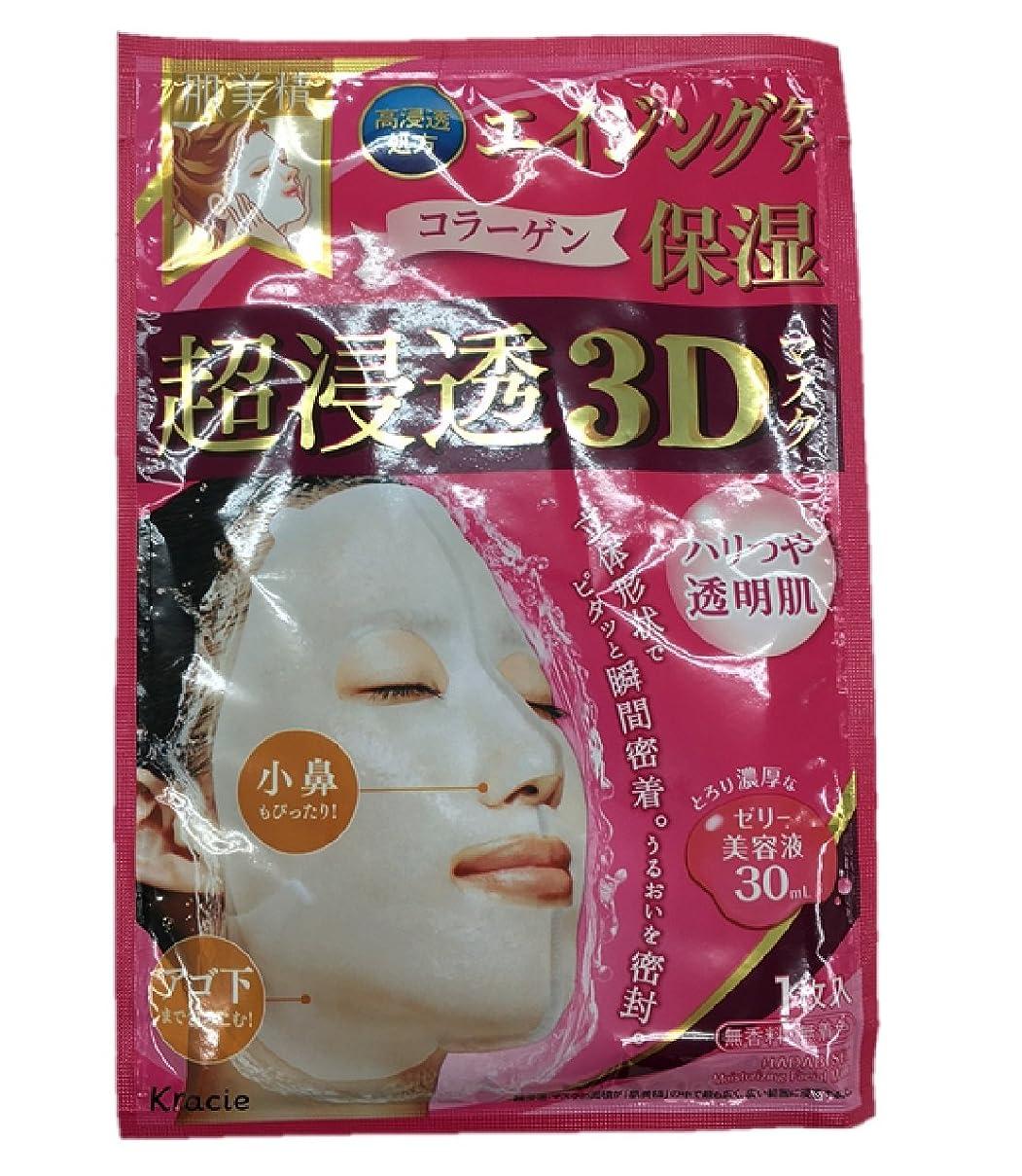 タイプ古くなった枯渇する肌美精 超浸透3Dマスク (エイジング保湿) 10枚セット