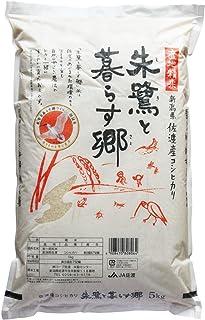 【新米】令和2年産 朱鷺と暮らす郷 特別栽培米 コシヒカリ 精米5kg 新潟県佐渡産 JA佐渡