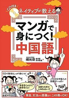 CD付き ネイティブが教える マンガで身につく!中国語