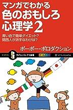 表紙: マンガでわかる色のおもしろ心理学2 青い色で簡単ダイエット? 関西人が派手なわけは? (サイエンス・アイ新書) | ポーポー・ポロダクション