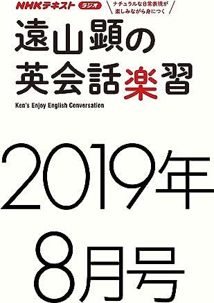 NHKラジオ 遠山顕の英会話楽習 2019年8月号 [雑誌] (NHKテキスト)