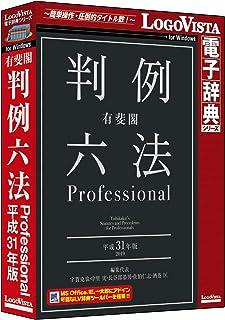 有斐閣判例六法 Professional 平成31年版