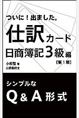 【日商簿記3級編】仕訳カード Kindle版