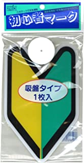 TOYO MARK [ 東洋マーク製作所 ] ドライブサイン ショシンシャマ-クインドア [ 品番 ] SM-IN