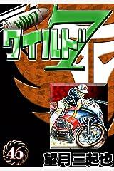 ワイルド7 (46) Kindle版