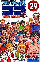 表紙: フルアヘッド!ココ 29 (少年チャンピオン・コミックス)   米原秀幸