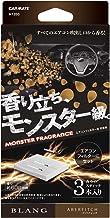 カーメイト 車用 消臭芳香剤 ブラング エアコンフィルター取付 モンスターフレグランス アバフィッチ H1203
