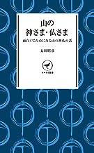 表紙: ヤマケイ新書 山の神さま・仏さま   太田 昭彦