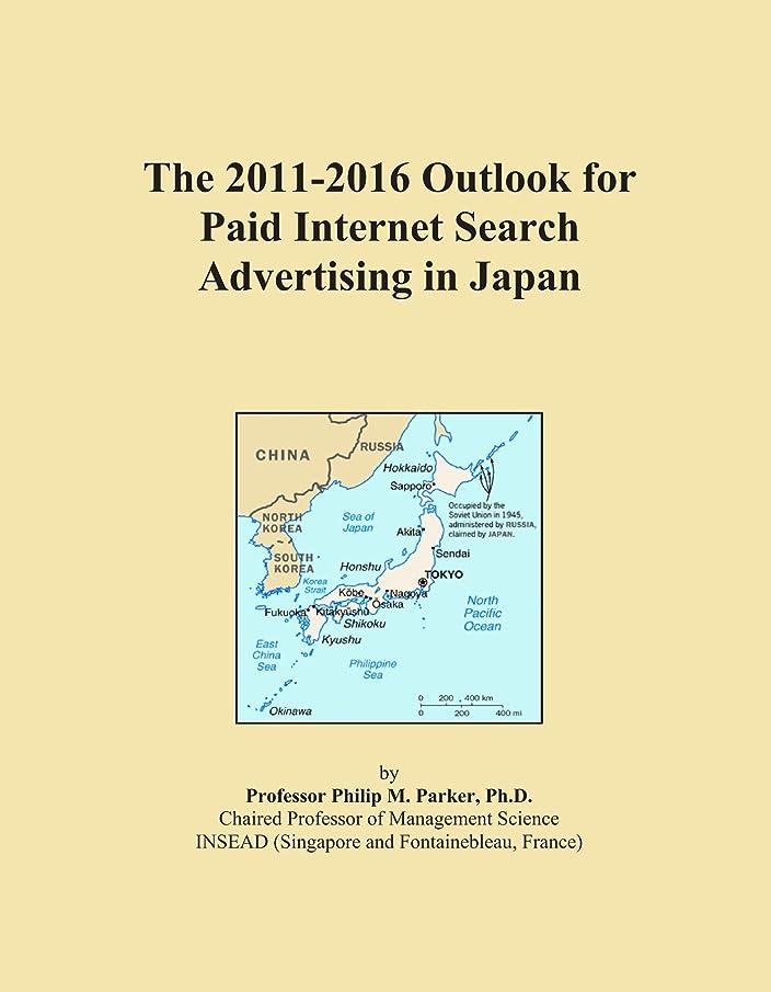 セメント方向引退したThe 2011-2016 Outlook for Paid Internet Search Advertising in Japan