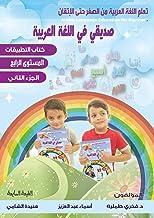 تعلم اللغة العربية للمبتدئين ،صديقي في ال&#160: تعليم مهارات اللغة العربية تكوين جمل واسئ&#160