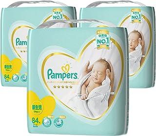 【テープ 新生児サイズ】パンパース オムツはじめての肌へのいちばん (5kgまで)252枚(84枚×3パック) [ケース品]