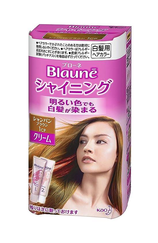 ショッキングリマ二【花王】ブローネ シャイニングヘアカラークリーム1CP シャンパンブラウン ×10個セット