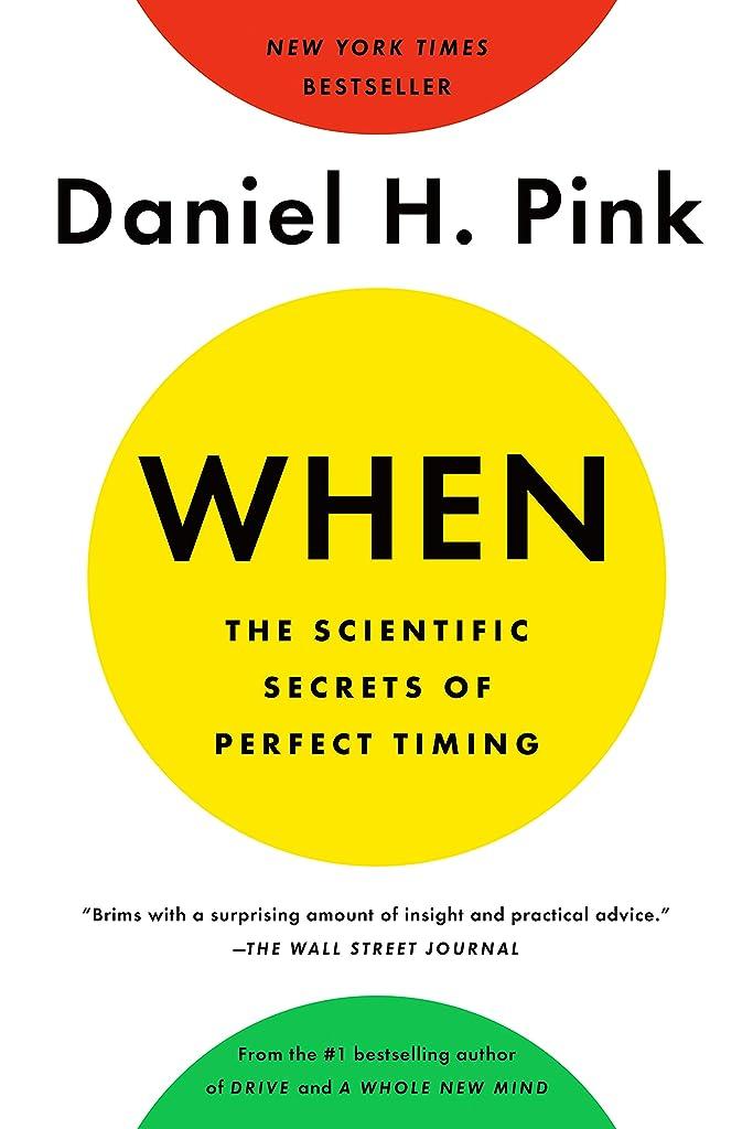 ゲスト雄弁なアンタゴニストWhen: The Scientific Secrets of Perfect Timing (English Edition)