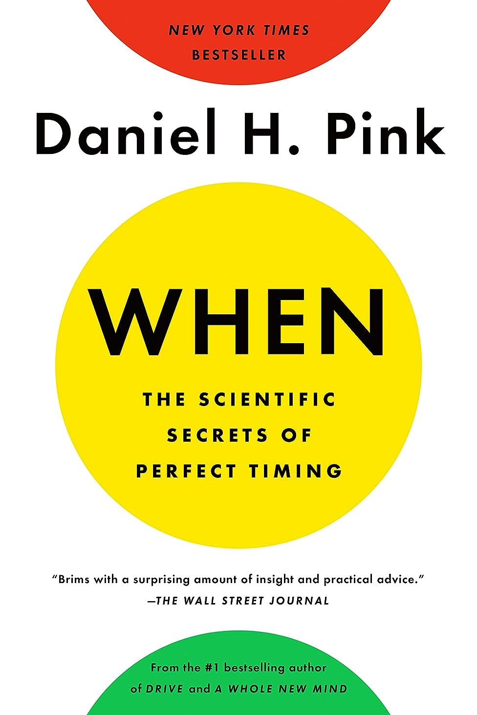 防腐剤かみそりビスケットWhen: The Scientific Secrets of Perfect Timing (English Edition)