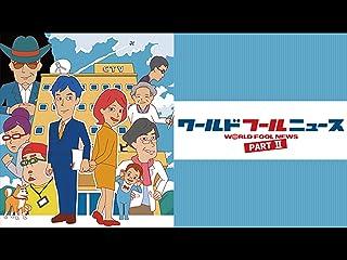 ワールドフールニュース PART II(dアニメストア)