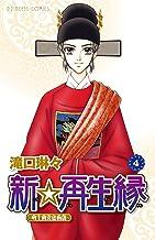 表紙: 新☆再生縁-明王朝宮廷物語- 4 (プリンセス・コミックス)   滝口琳々