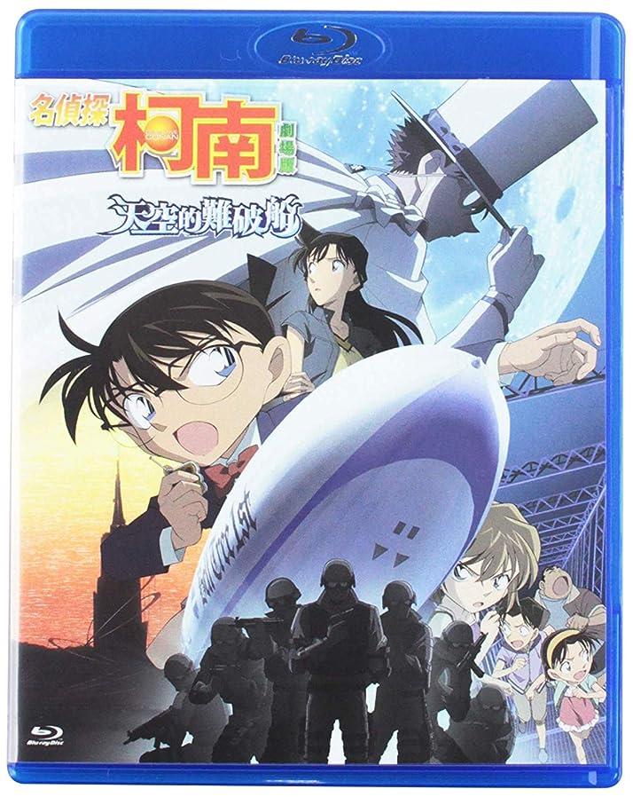 機関車混乱スツールDetective Conan: the Lost Ship in the Sky [Blu-ray]
