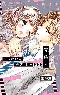 やっかいな初恋は…先輩と【マイクロ】(4) (フラワーコミックス)