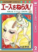表紙: エースをねらえ! 2 (マーガレットコミックスDIGITAL) | 山本鈴美香