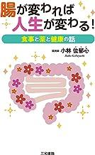 腸が変われば人生が変わる: 食事と薬と健康の話 (Japanese Edition)