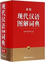 Xiandai hanyu cidian (English and Chinese Edition)