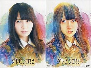 全力! 欅坂46バラエティー KEYABINGO! 2 封入特典ポストカード長沢菜々香