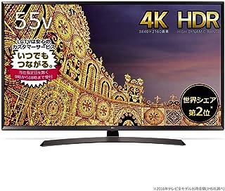 LG 55V型 液晶 テレビ 55UJ630A 4K HDR対応 外付けHDD録画対応(裏番組録画)
