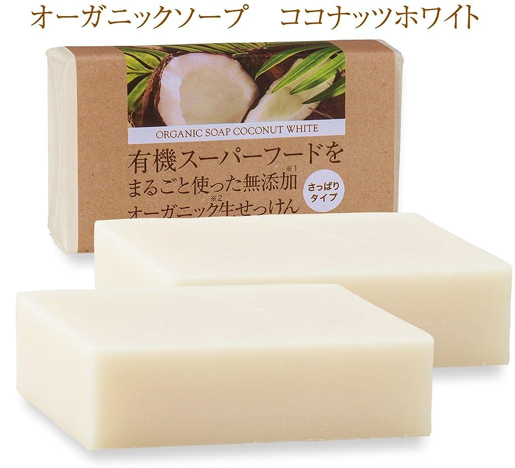 コンベンション乳白ガチョウ有機ココナッツオイルをまるごと使った無添加オーガニック生せっけん(枠練)Organic Raw Soap Coconut White 80g 2個 コールドプロセス製法 (日本製)