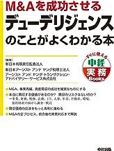表紙: M&Aを成功させるデューデリジェンスのことがよくわかる本 (中経出版)   新日本有限責任監査法人